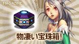 三種類の宝珠選択箱追加!