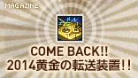 COME BACK!! 黄金の転送装置!!